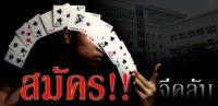 พี่ไทยเข่าอ่อน!! หลังทราบข่าวเว็บ สมัครจีคลับ คาสิโนออนไลน์ปอยเปตถูกยุบวันพรุ่งนี้