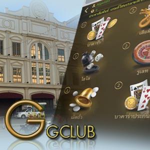 รับเงินเข้าตู้เซฟทุกวันต้อง สมัครเล่น gclub ในรูปแบบของคาสิโนออนไลน์ เพียงแค่นั่งพนันอยู่กับบ้านสบายๆไร้ผี!!