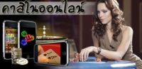 casino online real money มันคืออะไร ลองอ่านดู!!
