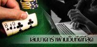 5 เทคนิค แทงบาคาร่าในเว็บไซต์ ให้ได้เงิน