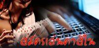 5 เหตุผลที่นักเสี่ยงโชค สมัครเล่นคาสิโนบนมือถือ กันเยอะที่สุด!!