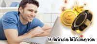 9 ทีเด็ด เล่นคาสิโนออนไลน์ ให้ได้เงินทุกวัน