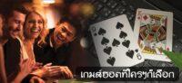 8 กฎเด็ด!! สะกด เว็บบาคาร่าที่คนไทยเล่นเยอะที่สุด ได้เงินกระเป๋าตุง